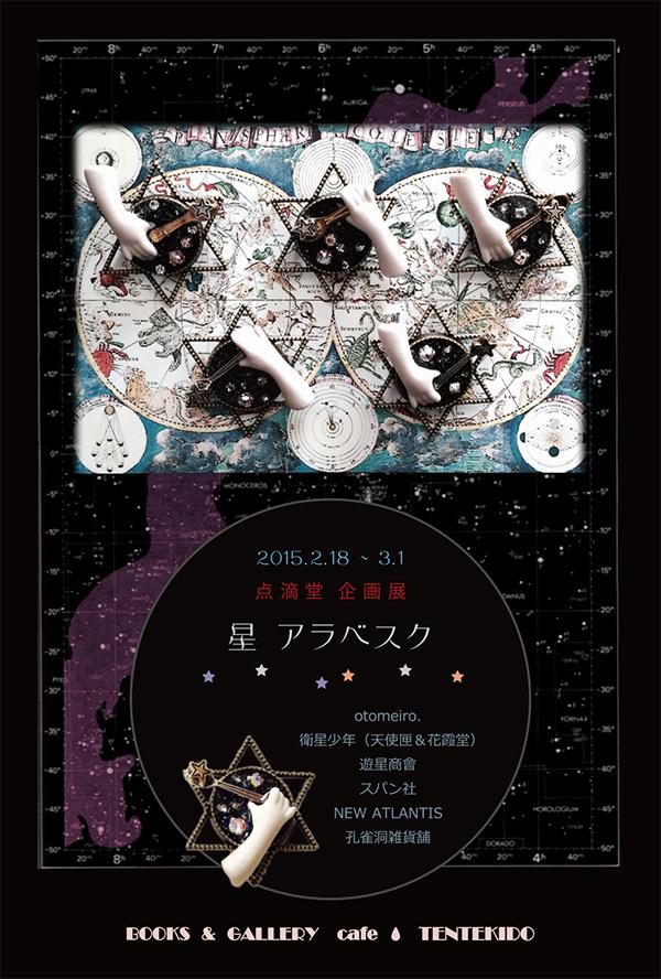 ★ 星と星座 天体・天文学……☆ ★ 2013年の「星戀」展、2014... 星 アラベスク 三